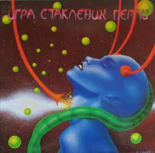 Igra Staklenih Perli - Soft Explosion Live